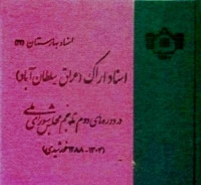 اسناد اراک (عراق ـ سلطانآباد)؛ در دورههای دوم تا پنجم مجلس شورای ملّی
