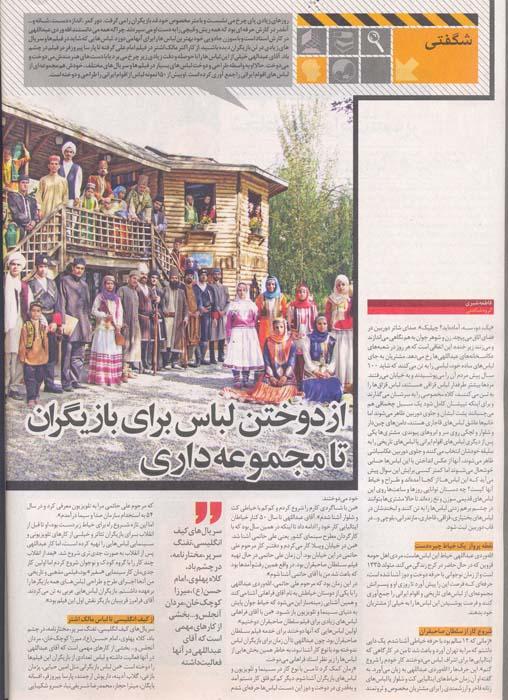 مصاحبه مجله سرنخ با آقای الله وردی عبداللهی در تاریخ 91/9/11