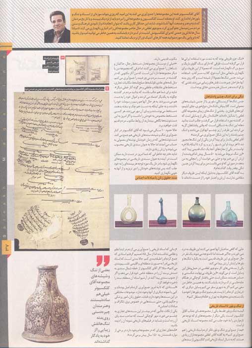 مصاحبه مجله سرنخ با منوچهر لطفی در تاریخ 6 آبان 1391