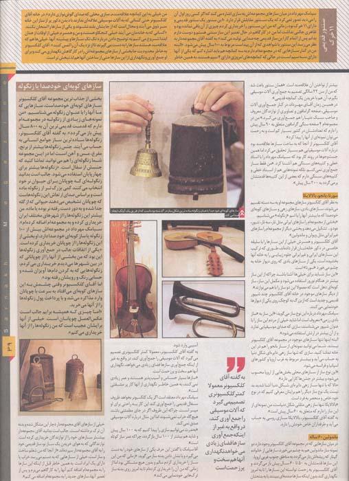 مصاحبه مجله سرنخ با آقای سیامک مهرداد