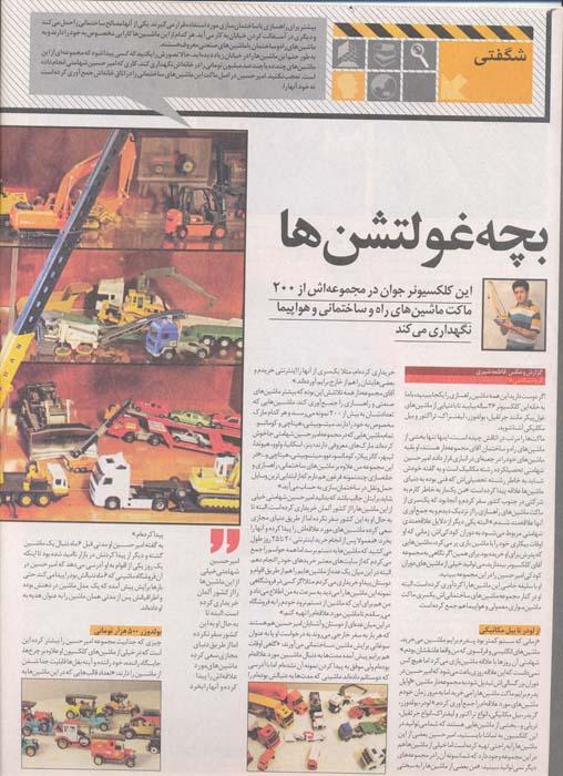 مصاحبه مجله سرنخ با آقای امیرحسین شهامتی