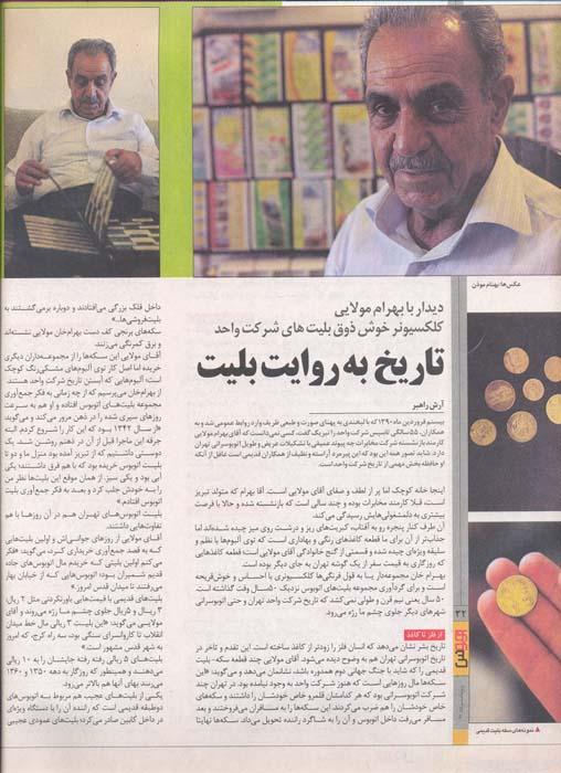مصاحبه مجله اتوبوس با آقای بهرام مولایی