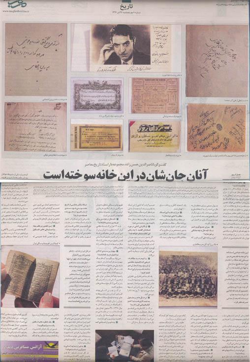 مصاحبه روزنامه مغرب با آقای حسن زاده در تاریخ 91/8/11