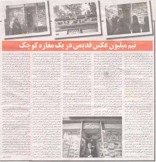 مصاحبه روزنامه اطلاعات با آقای داریوش تهامی در تاریخ 91/9/20